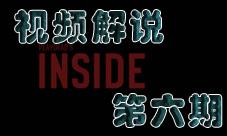 Inside视频攻略第六期 游戏解说视频第六期