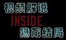 Inside隐藏结局视频攻略 隐藏结局解说视频