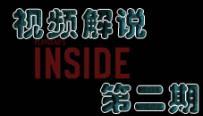 Inside视频攻略第二期 线上娱乐解说视频第二期
