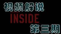 Inside视频攻略第三期 线上娱乐解说视频第三期