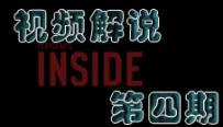 Inside视频攻略第四期 线上娱乐解说视频第四期