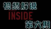Inside视频攻略第六期 线上娱乐解说视频第六期