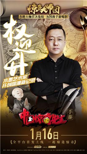 权迎升出任《中国惊异教师》手游巨匠团团长