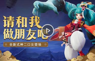 决战平安京二口女视频
