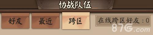 阴阳师体验服1月10日更新2