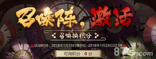 阴阳师体验服1月10日更新4