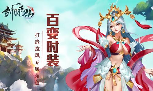 剑羽飞仙4