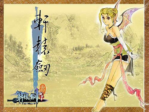 《轩辕剑叁》中的妮可
