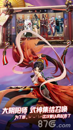 决战平安京九游版截图2