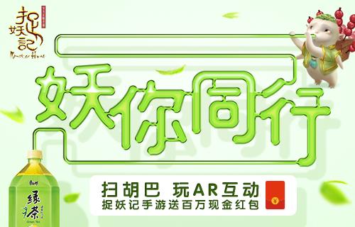 《捉妖记》手游联动康师傅绿茶 胡巴新年送好礼