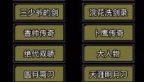 放置江湖神书视频攻略 神书任务教程视频