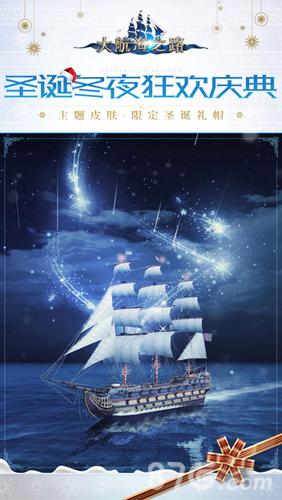 大航海之路截图3