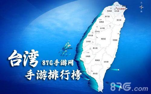 台湾手游排行榜2018