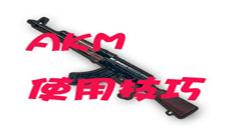 绝地求生刺激战场AKM怎么用 AK操作技巧攻略