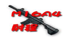 绝地求生刺激战场M16A4能打多远 M16最远射程介绍