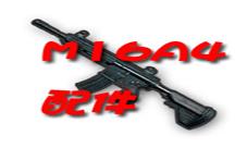 绝地求生刺激战场M16A4配件选择 M16A用什么配件好