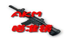 绝地求生刺激战场AKM倍镜哪个好 AK瞄准镜选择攻略