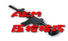 绝地求生刺激战场AKM压枪技巧 AK怎么压枪