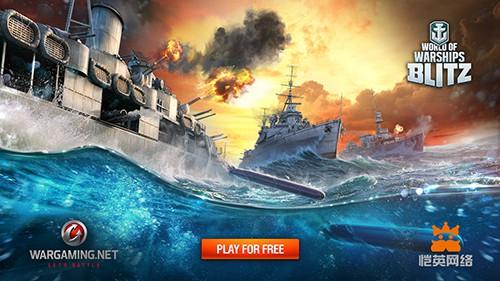 战舰世界闪击战3