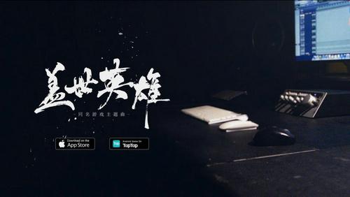 gai新歌《盖世英雄》调侃香港三大影帝