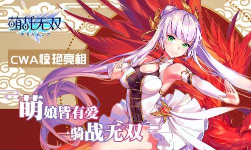 《萌战无双》亮相首届CWA泛亚二次元动漫游戏展