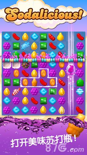 糖果苏打传奇截图2