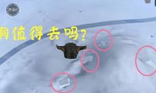 荒野行动防空洞视频 防空洞资源介绍视频