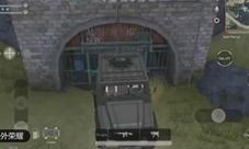 荒野行动防空洞怎么进 防空洞卡BUG进入方法