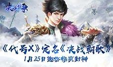 《代号X》定名《决战朝歌》1月25日邀你畅爽封神
