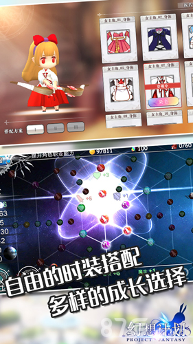 幻想计划安卓版截图5