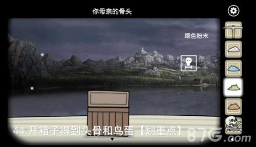 锈湖天堂岛第9关成就