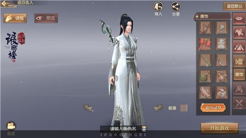 琅琊榜:风起长林7