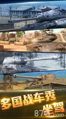 坦克闪电战截图1