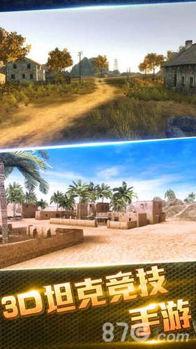 坦克闪电战截图3