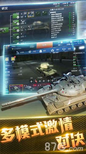 坦克闪电战截图4