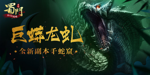 战巨蟒龙虬《蜀门手游》开放全新副本千蛇窟