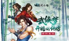 《侠客风云传》手游新年祭漫画征集大赛投票开启