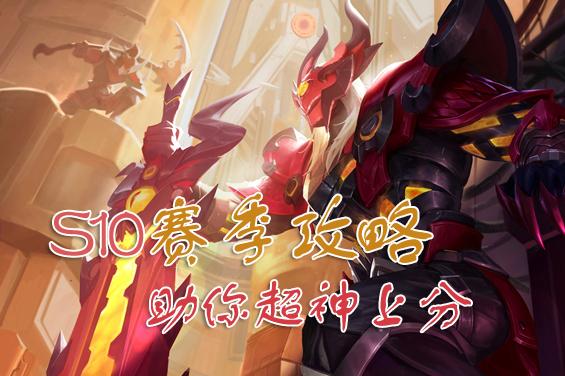 王者荣耀S10赛季攻略大全 S10新版本更新大全