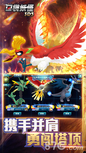 口袋妖怪3DS截图3