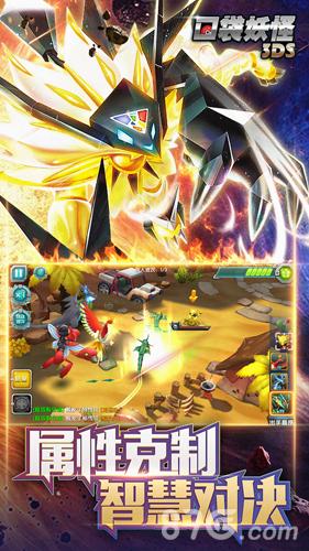 口袋妖怪3DS截图4
