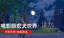 明日之后游戏宣传图 多人联机协作生存