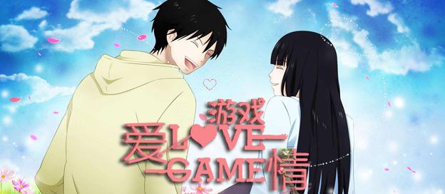 愛情游戲大全