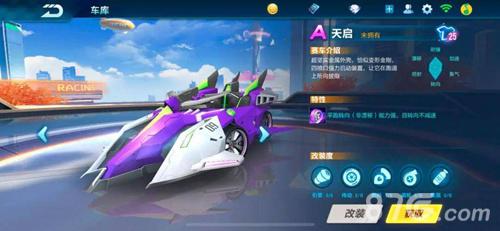 QQ飞车手游天启2