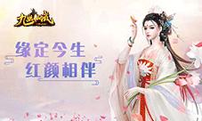 东方仙侠《九幽仙域》1月30号温情上线