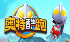 咪咕游戏独代《奥特酷跑》今日正式首发