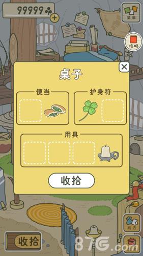 旅行青蛙汉化版截图4