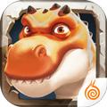我的恐龙iOS版