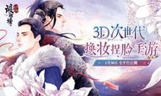 《琅琊榜:风起长林》手游明日全平台公测