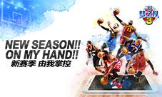《NBA梦之队》新版本评测:四年征程不忘初心
