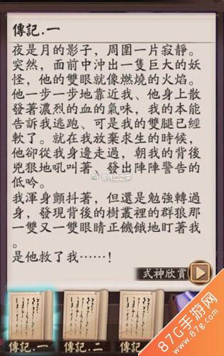 阴阳师山风传记1